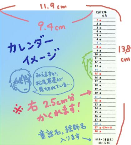 カレンダーイメージ.jpg